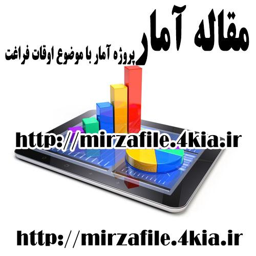 پروژه آمار با موضوع اوقات فراغت کامل با جدول و نمودار به صورت ورد و قابل ویرایش