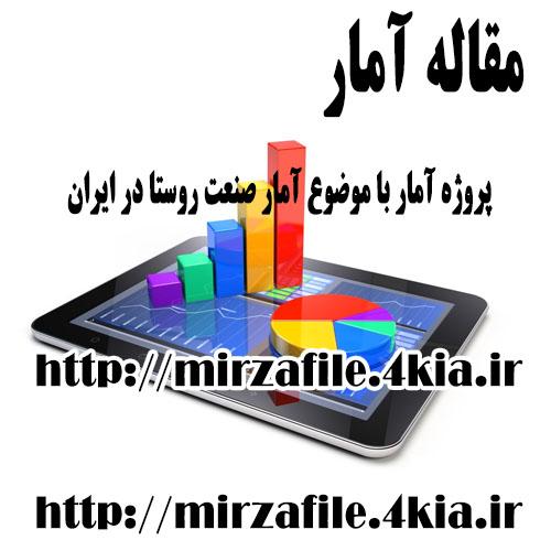 مقاله آمار با موضوع آمار صنعت روستا در ايران