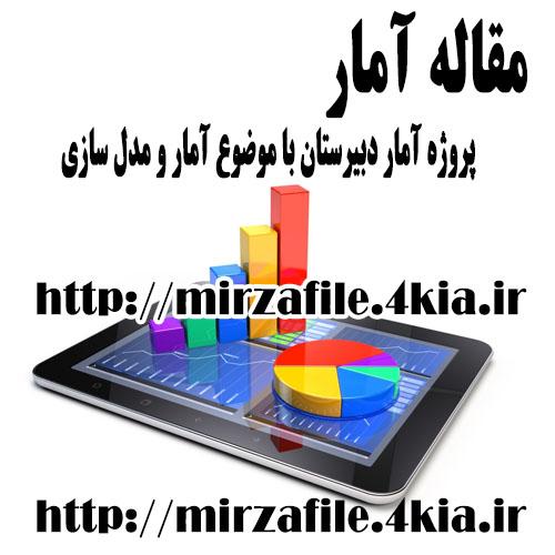 مقاله آمار با موضوع آمار و مدل سازي