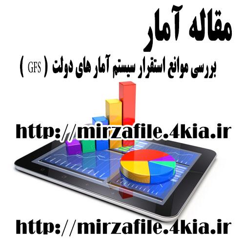 مقاله آمار بررسی موانع استقرار سیستم آمار های دولت  ( GFS  )