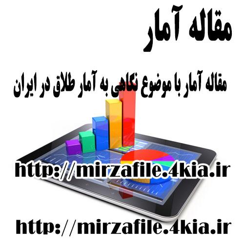پروژه آمار با موضوع نگاهی به آمار طلاق در ایران