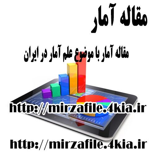 مقاله آمار با موضوع علم آمار در ایران