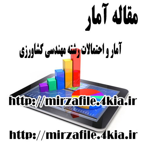 پروژه آمار و احتمالات  رشته مهندسي كشاورزي
