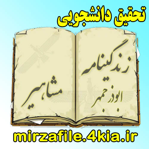 زندگینامه ابوذر جمهر