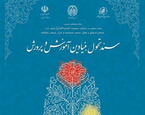 خلاصه فلسفه تربيت رسمي و عمومي در جمهوري اسلامي ايران