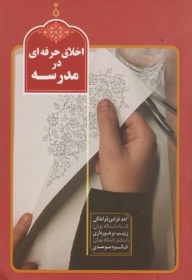 خلاصه کتاب اخلاق حرفه ای در مدرسه برای مهارت اموزان ماده 28