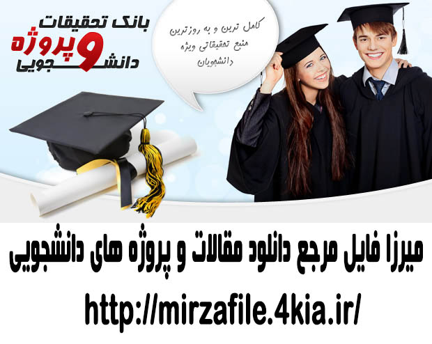 پروژه آمار نتایج نظرسنجی نخبگان شهر قزوین کامل همراه نمودار