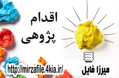 علاقمند کردن دانش آموزان به درس ادبیات فارسی و جلوگیری از افت تحصیلی آنها با روش های خلاقانه
