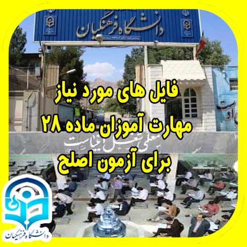 توصیه های ایران استخدام برای موفقیت شما در آزمون های علمی استخدامی