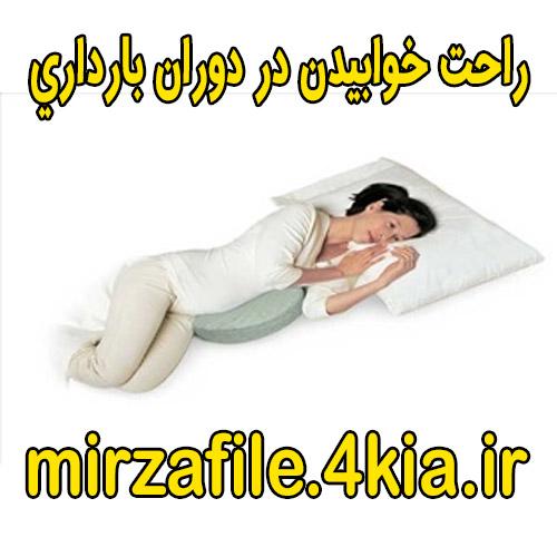 راحت خوابيدن در دوران بارداري