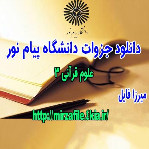 دانلود جزوه علوم قرآنی 3