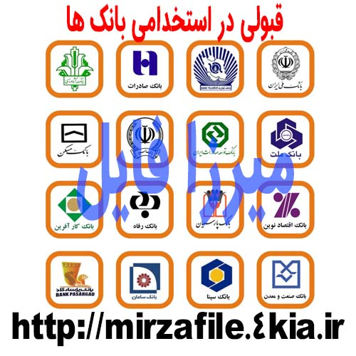 آمادگی برای آزمون استخدامی بانک قرض الحسنه مهر ایران