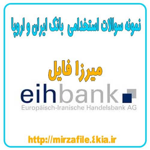 دانلود نمونه سوالات استخدامی بانک ایران و اروپا
