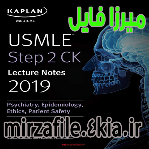 دانلود کتاب 2019 Kaplan USMLE Step 2 CK Psychiatric Epidemiology Ethitic Patient safety Lecture Notes