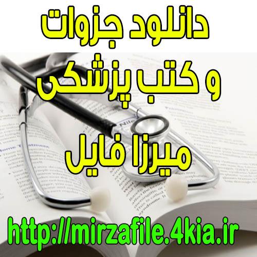 درسنامه زبان ارشد پزشکی.doc