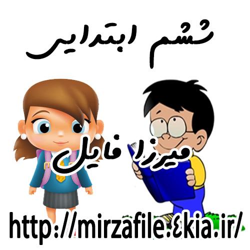 هم معنی و هم خانواده کل کتاب فارسی پایه ششم