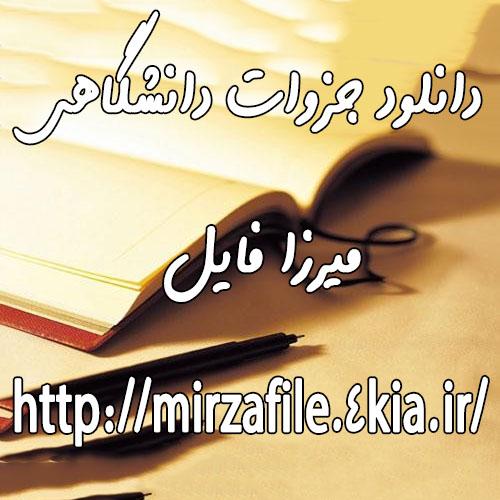 نمونه سوالات حقوق اساسی 3 به روز شده تا نیمسال اول 98-97 کد 1223244