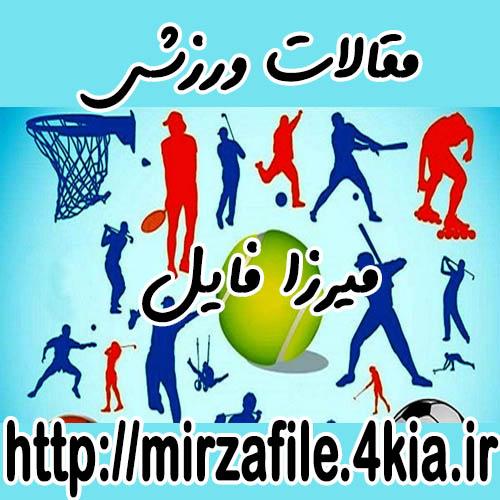پالورپوینت خصوصی سازی در ورزش ایران.ppt