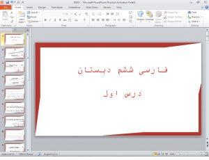 پاورپوینت های دروس فارسی ششم ابتدایی