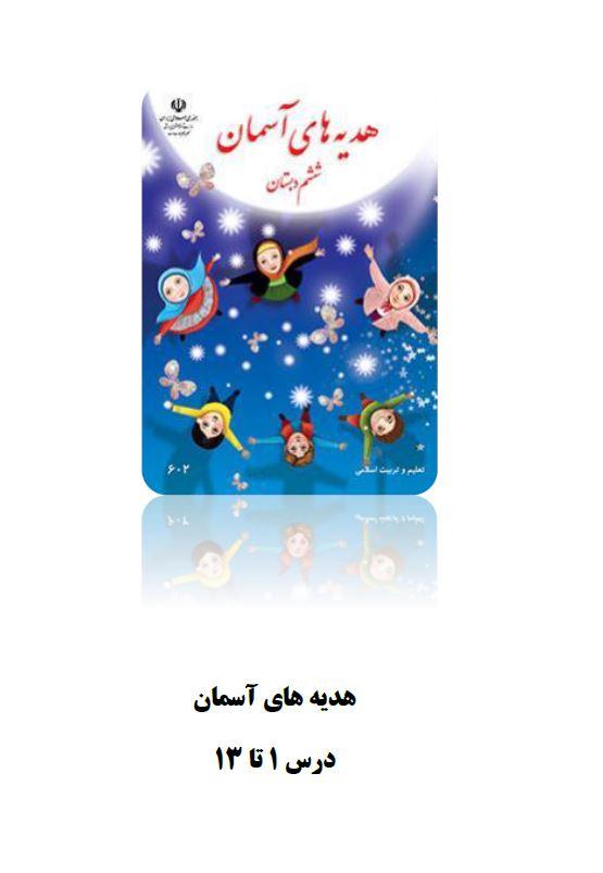 پیک نوروزی ششم ابتدایی 99 به صورت ورد word  و pdf  قابل ویرایش برای دانش آموزان و معلمان ابتدایی