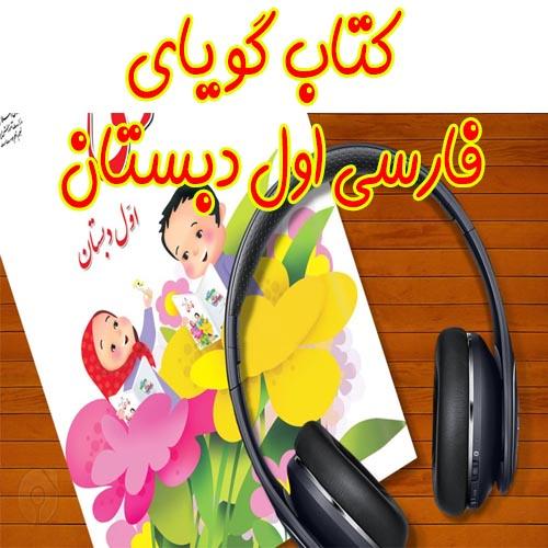 کتاب گویا - فارسی اول دبستان