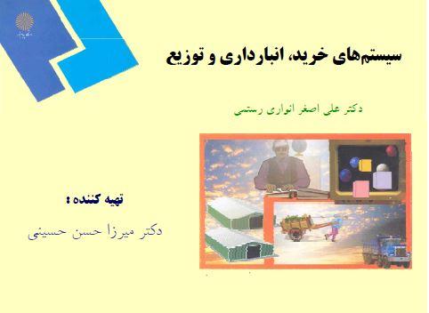 جزوه  سیستم های خرید، انبارداری و توزیع مولف: علی اصغر انواری رستمی