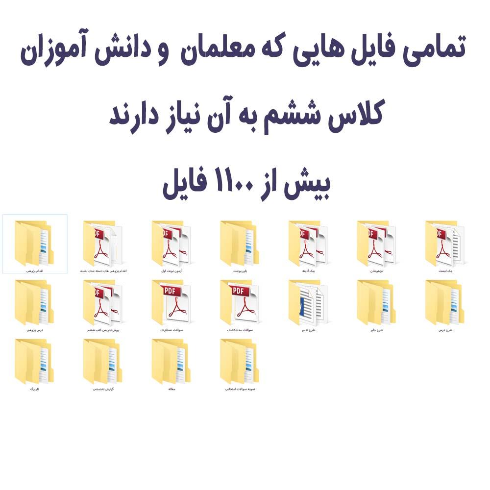 پکیج جامع معلمان و دانش آموزان کلاس ششم (بیش از 1100 فایل)