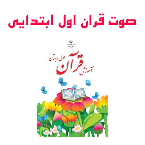 کتاب گویا - آموزش قرآن اول دبستان (صوت درس به درس قران اول ابتدایی)