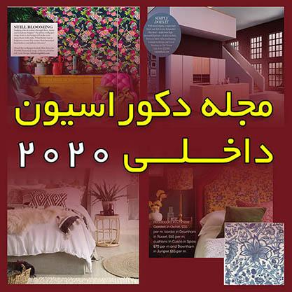 دانلود ژورنال و مجله دکوراسیون داخلی منزل و مبلمان و آشپزخانه  pdf