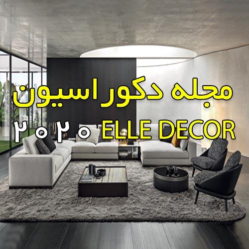 دانلود ژورنال و مجله دکوراسیون داخلی ال دکور پاییز ELLE-decor