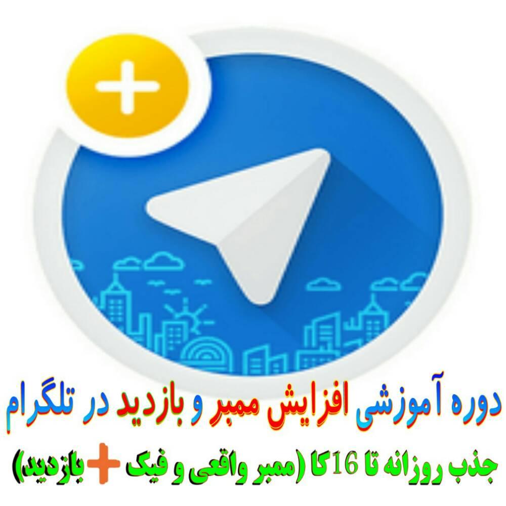 افزایش رایگان ممبر و بازدید تلگرام روزانه تا 5  کا   (صد در صد تضمینی و تست شده)