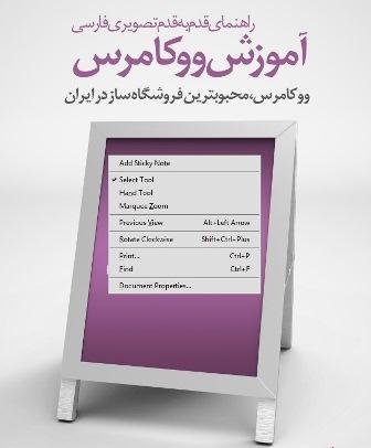 راهنمای قدم به قدم فارسی آموزش ووکامرس محبوترین فروشگار ساز