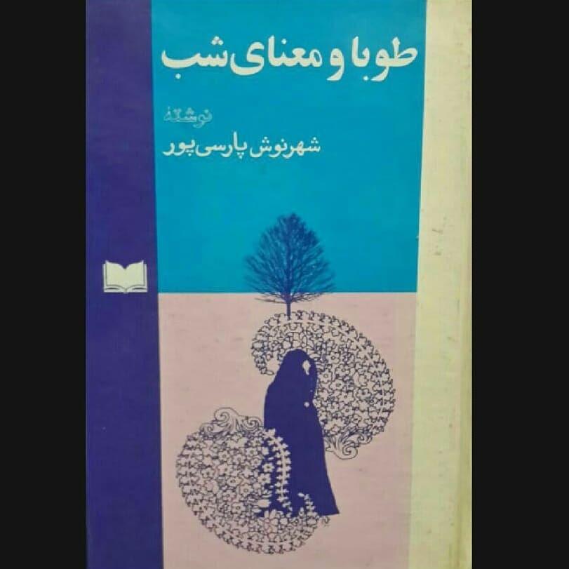 طوبا و معنای شب-نویسنده:شهرنوش پارسی پور