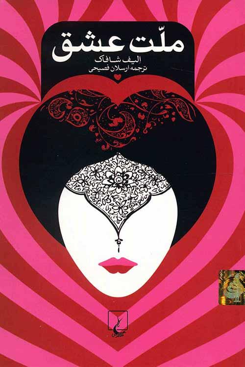 ملت عشق، نویسنده: الیف شافاک