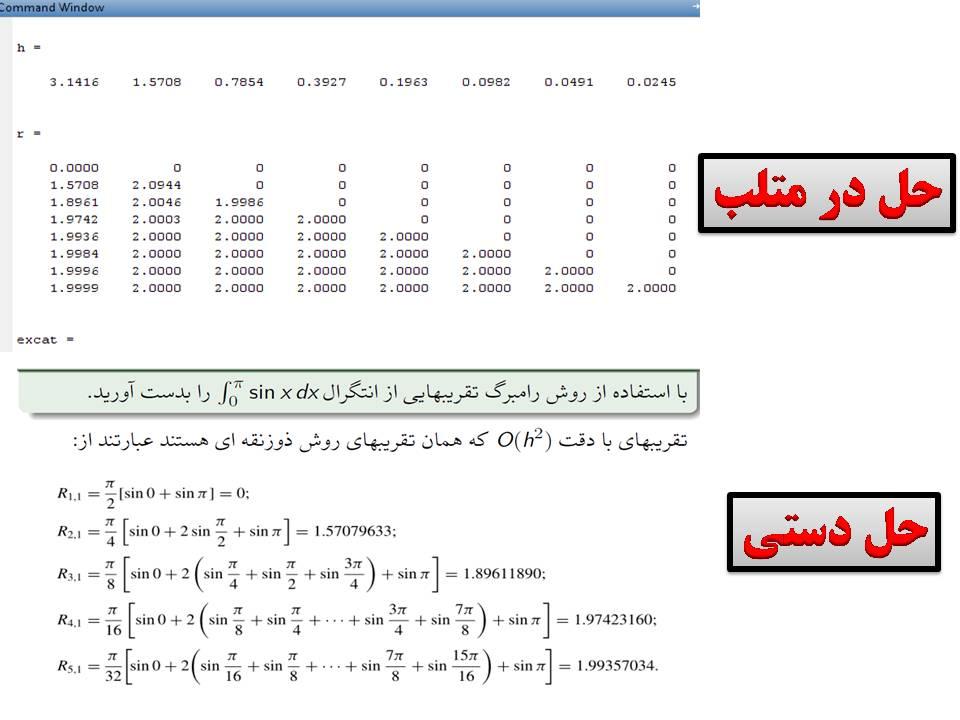 انتگرال گیری عددی رامبرگ با استفاده از متلب  و حل دستی