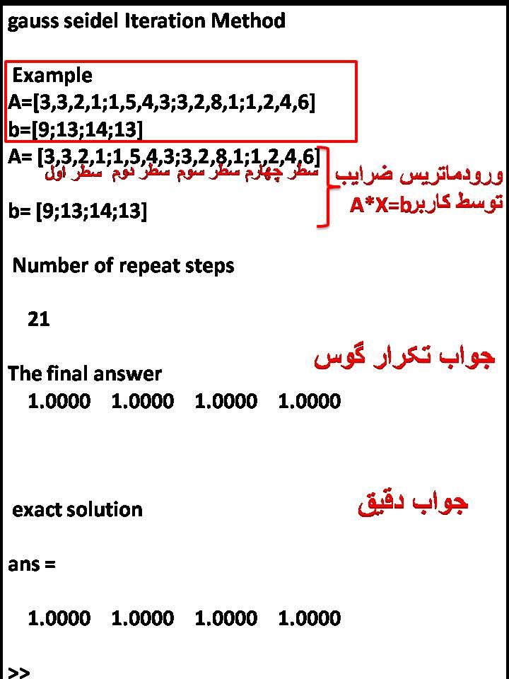 حل معادلات n*n به روش تکرار  گوس سایدل در متلب و مقایسه با مقدار دقیق آن