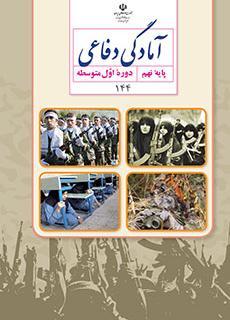 پاورپوینت درس سوم آمادگی دفاعی پایه نهم انقلاب اسلامی، تداوم نهضت عاشورا