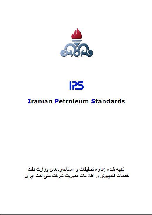 کتاب استاندارد های شرکت ملی نفت ایران (IPS)