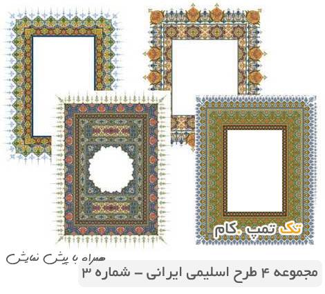 طرح اسلیمی ایرانی