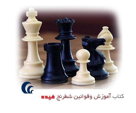 قوانین شطرنج فیده
