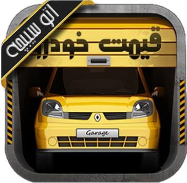 نرم افزار اتو منطقه ( قیمت روز خودرو های منطقه آزاد ایران)