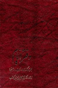 دفتر ایام اثر دکتر عبدالحسین زرین کوب
