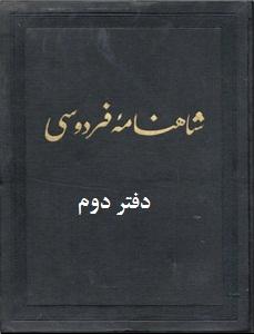 کتاب شاهنامه جلد دوم