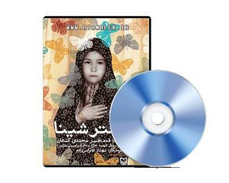 نسخه صوتی کتاب   دختر شینا