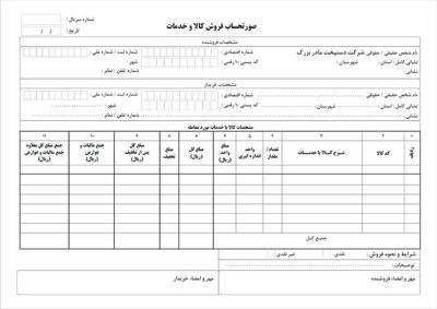 فاكتور فروش رسمي مورد تاييد اداره دارايي با فرمت Excel فرمول نويسي شده