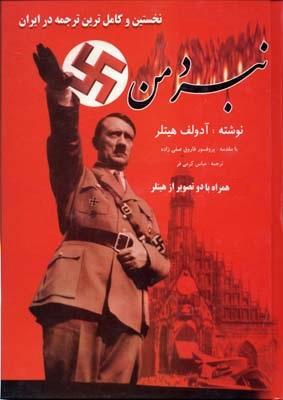 کتاب نبرد من - اثر آدولف هیتلر