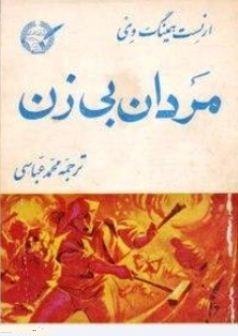 کتاب مردان بی زن نوشته ارنست همینگ وی