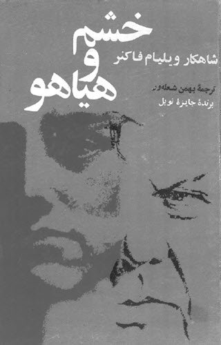 خشم و هیاهو اثر شاهکار ویلیام فاکنر