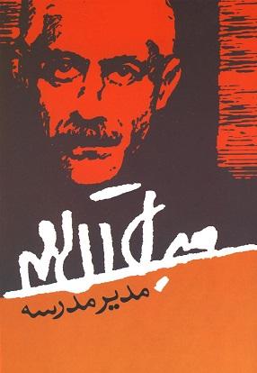 مدیر مدرسه از آثار فاخر جلال آل احمد