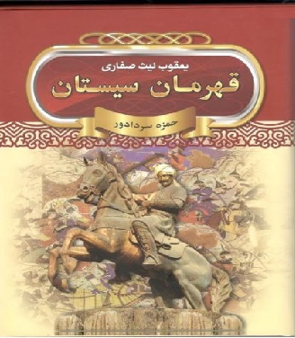 قهرمان سیستان (قیام اولین سردار ایرانی) نوشته حمزه سردادور